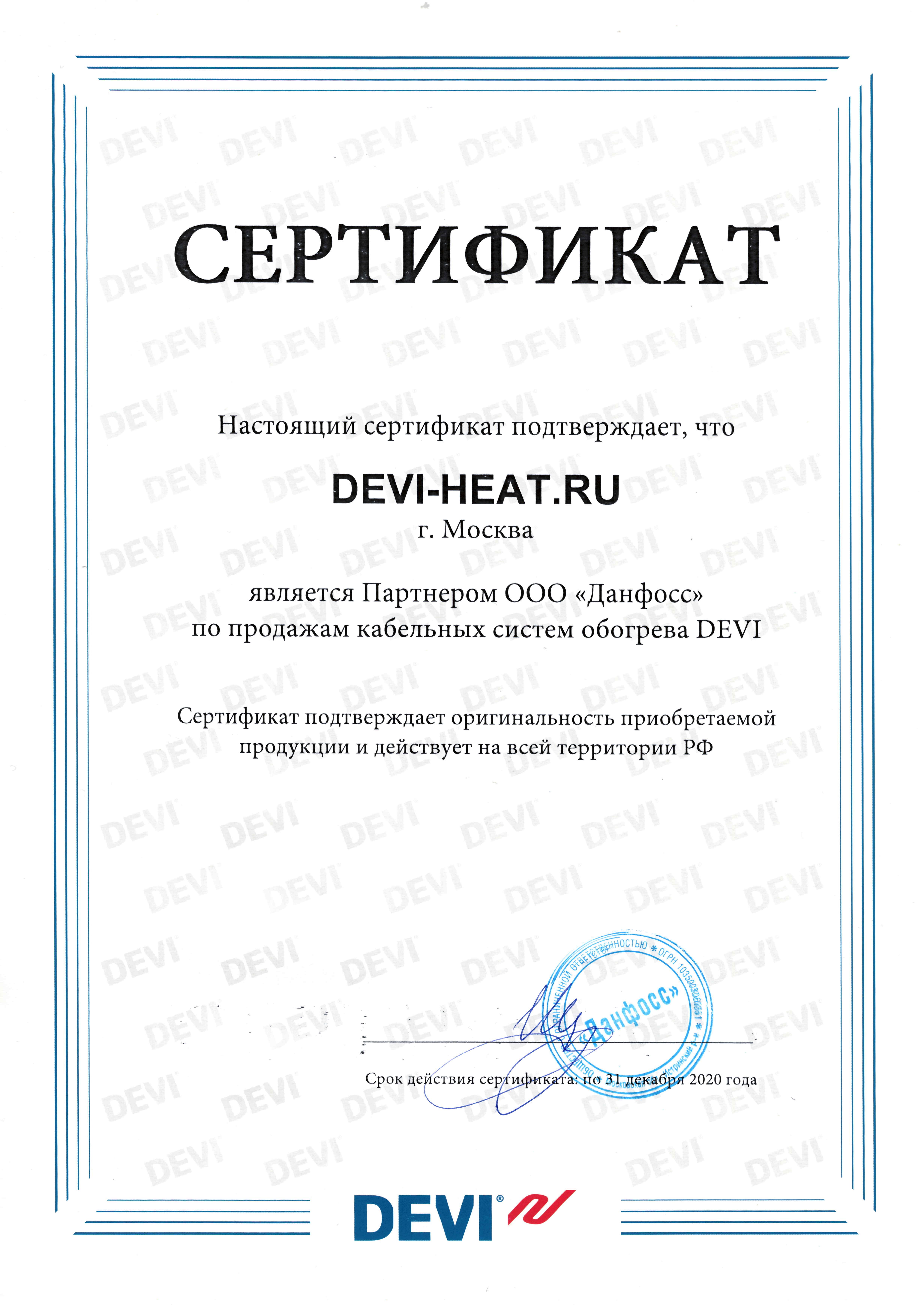 Сертификат партнера DEVI